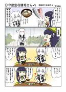 日々是空母棲姫さん 4