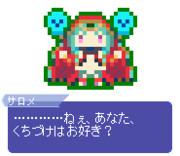 【ドット】サロメ