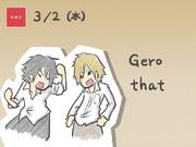 Geroさん、thatさん