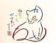 ひらがなで描いた猫