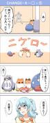 4コマ タイトル「CHANGE・カー○ィ⑤」