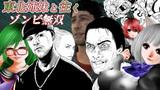 【デッドライジング3】東北姉妹と往くゾンビ無双 Part6