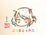 ひらがな7文字で描いた黄前久美子(清書版)