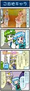 がんばれ小傘さん 3164