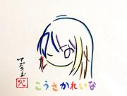 ひらがな7文字で描いた高坂麗奈