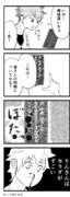 ケムリクサ4コマ漫画 「わかば(思春期)」