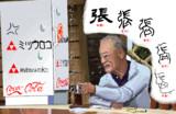 漢字の成り立ち「張」