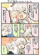 夏コミ新刊「ラーメン大好き皇女アナスタシアさん新宿近郊編」委託開始のお知らせ