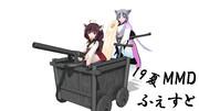 妹連れ狐【19夏MMDふぇすと展覧会】