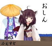 きりたんでおしん 【19夏MMDふぇすと展覧会】