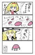 アリスとブレイン