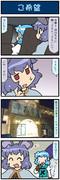 がんばれ小傘さん 3166