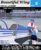 MMDskywiki広報誌19/7月号