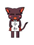 九藏〔DNAxCAT〕 「令和」のプラカード