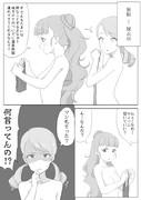 神谷奈緒の陰毛の話・前編