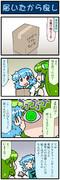 がんばれ小傘さん 3167