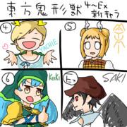 東方鬼形獣新キャラたち4〜Ex