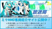 MMD紹介サイト「初音通信放送局」紹介作品登録用静画②