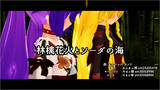 [MMD]林檎花火とソーダの海(予告)
