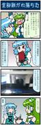 がんばれ小傘さん 3168