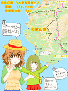 日本最長の路線バスに乗って和歌山入りする芽衣子さんと楓さん