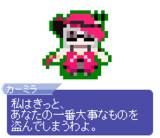 【ドット】カーミラ