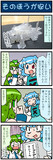 がんばれ小傘さん 3169