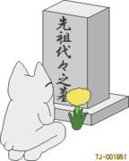 初代の墓参り