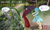 【夏休み特集・雑コラで雑学】こけおどしとは、コケをおどかす事にあらず