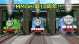 祝MMDer10周年