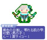 【ドット】宮本武蔵