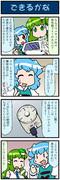 がんばれ小傘さん 3170