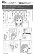 【予告】美少女戦士セーラーぼっち(ひとりぼっちの○○生活×美少女戦士セーラームーン)