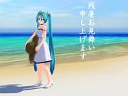 【MMD】 残暑見舞い