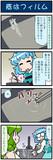 がんばれ小傘さん 3171