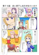 ゆゆゆい漫画75話