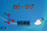 【自作ゲーム】セヤナ・ラヴ
