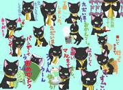 黒猫感謝の日にちなんで