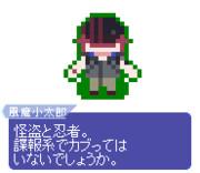 【ドット】風魔小太郎