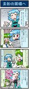 がんばれ小傘さん 3172