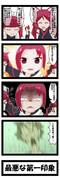 ケムリクサ4コマ漫画 その15