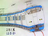JR西日本の空港アクセス特急