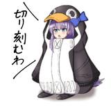 ペンギン(リヴァイアサン)となったメルトリリス