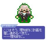 【ドット】ジークフリート