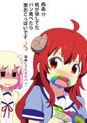 七色パンを食すシャミ子