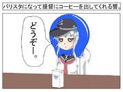 バリスタになって提督にコーヒーを出してくれる響
