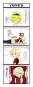 シンフォギア愉快4コママンガ【VRのぞき】