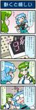 がんばれ小傘さん 3174