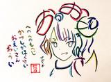 ひらがなで描いたFGOの葛飾北斎(葛飾応為)