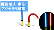 【MMDアクセサリ配布】【FGO】魔剣破り、承る!